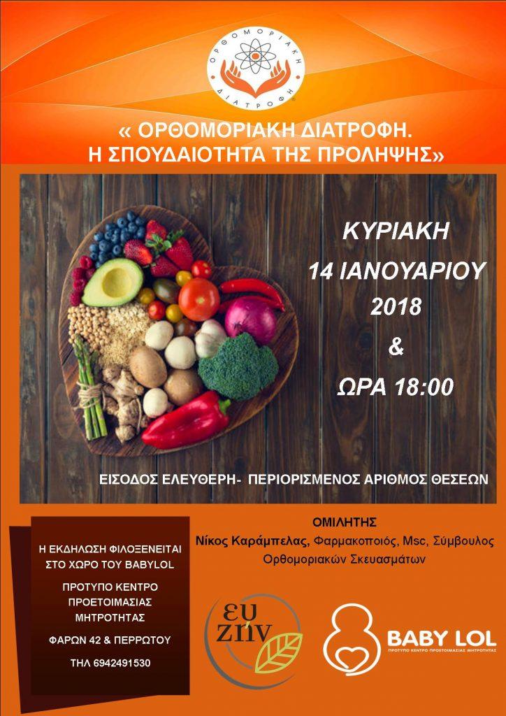 , Ορθομοριακή Διατροφή! Η Σπουδαιότητα της πρόληψης!