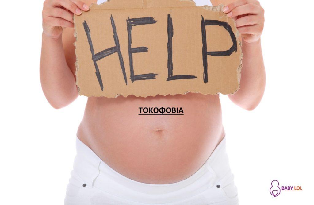 , Τοκοφοβία: όταν ο φόβος του τοκετού μας κυριεύει