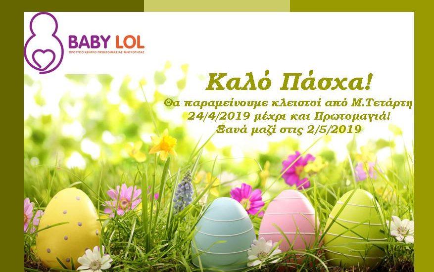 , To Babylol σας εύχεται Καλό Πάσχα!