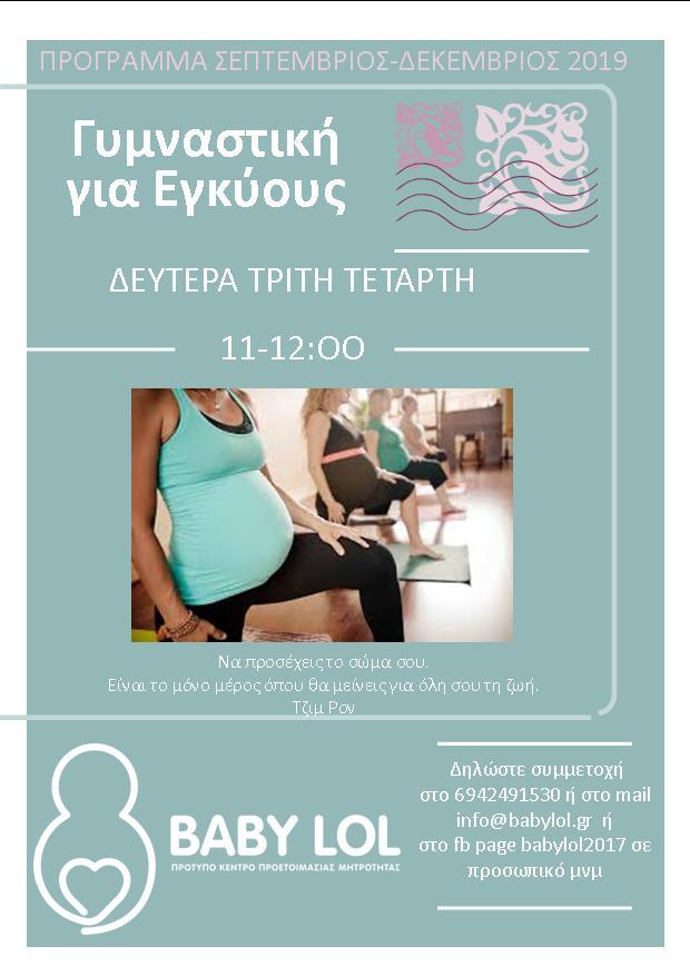 , Γυμναστική για Εγκύους Σεπτέμβριος – Δεκέμβριος 2019