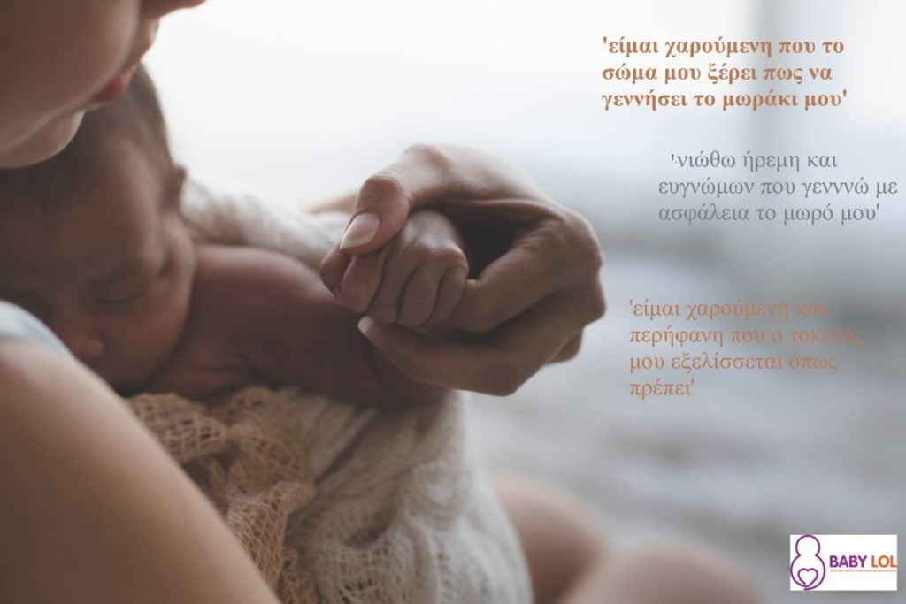 , Η δύναμη των θετικών δηλώσεων στην εγκυμοσύνη & στον τοκετό