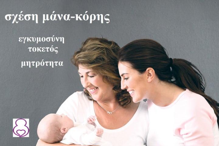 , Σχέση μάνας- κόρης : τι θα μπορούσες να μάθεις από την μαμά σου και τις δικές της εγκυμοσύνες…