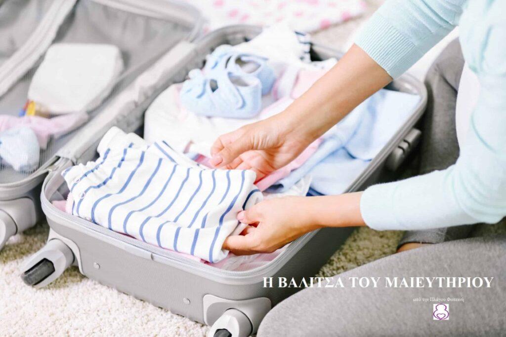 , Το ένστικτο της φωλιάς στην εγκυμοσύνη
